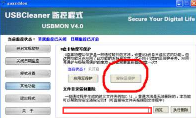 u盘写保护怎么去掉 u盘写保护解除方法