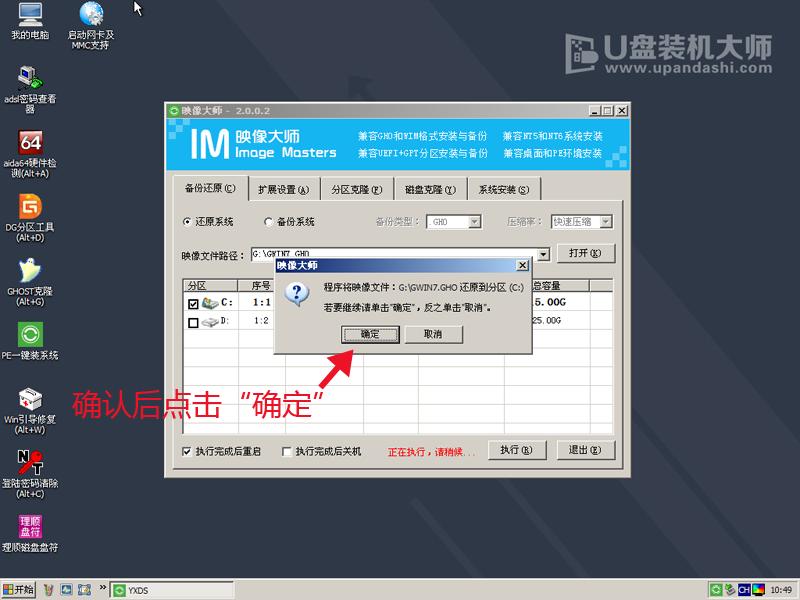 U盘装机大师U盘启动盘制作教程【U盘装系统图解教程】