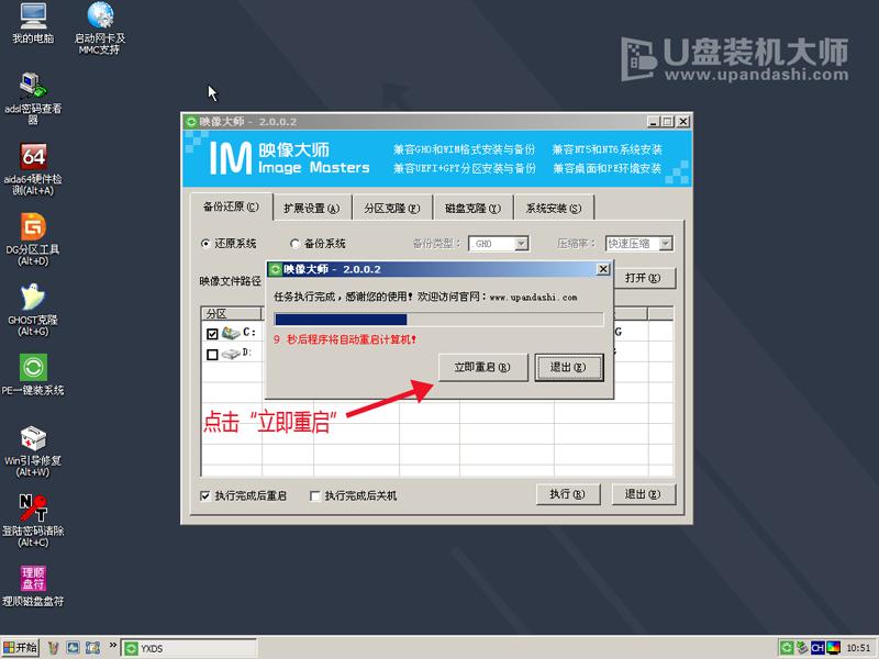 U盘启动盘制作教程U盘安装系统图解教程_U盘大师装系统怎么使用教程