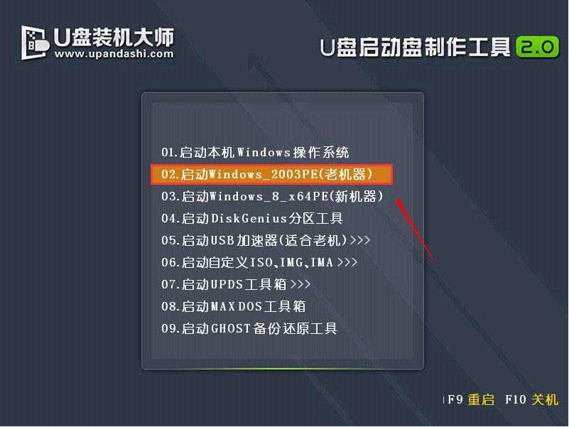 U盘装机大师DG磁盘分区工具使用教程【图文操作详解】