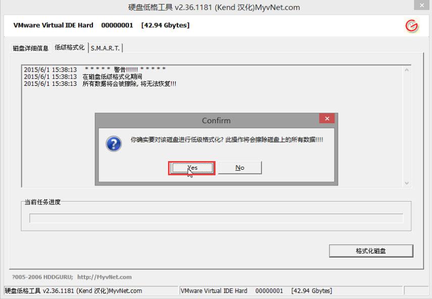 U盘装机大师U盘启动盘制作工具Lformat磁盘低格工具使用方法