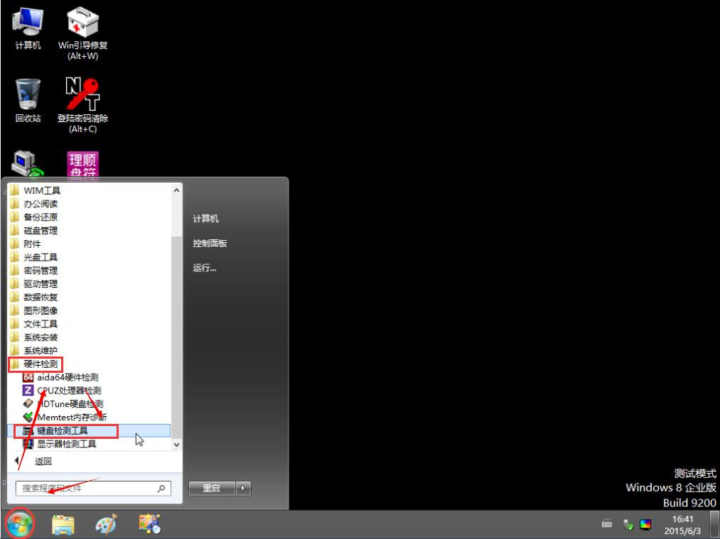 U盘装机大师U盘启动盘制作工具键盘检测方法