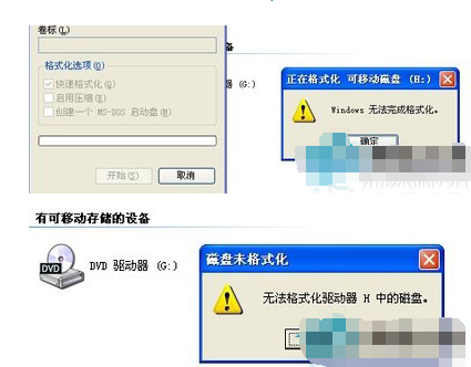 如何解决U盘无法打开和格式化的问题  第1张