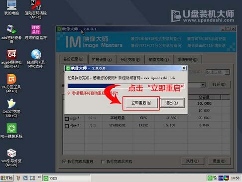 gateway笔记本u盘启动安装winxp系统使用教程