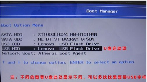 联想扬天笔记本电脑一键u盘装系统win10教程