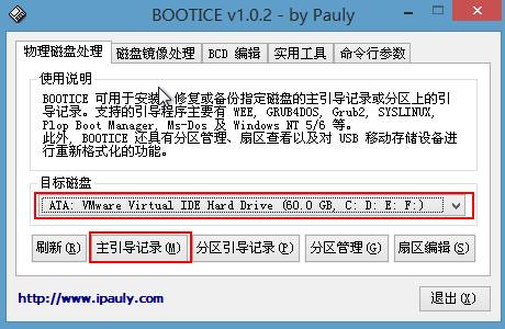教你pe系统bootice修复系统引导教程