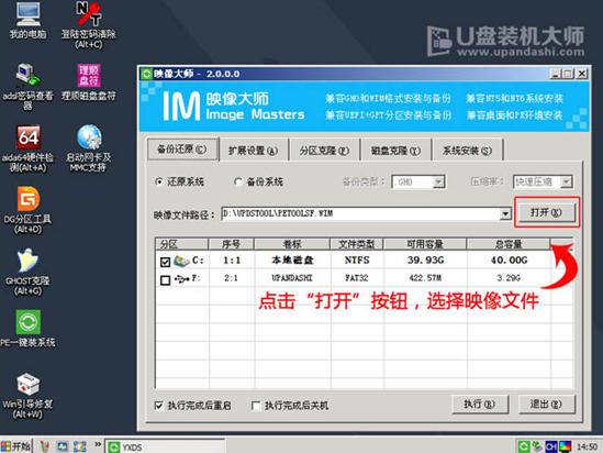 戴尔latitude 13 7000笔记本一键u盘装系统win10教程