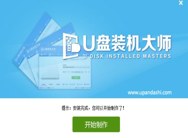 下载并安装U盘装机大师U盘启动盘制作工具专业版