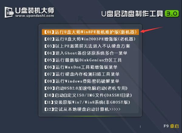 """)   (2)上网下载系统镜像包(iso格式),存储至并存放到GHO文件夹中。   方正笔记本U盘重装系统具体步骤如下:   1、将u盘启动盘插到电脑USB插口,重重启电脑是,同时按按下启动快捷键进入U盘装机大师主菜单,选择【01】运行U盘大师win8PE装机维护版(新机器),按下回车键确认,如图所示: (点击查看==〉U盘装机大师U盘启动盘制作教程【U盘装系统图解教程】)    2、在win8pe系统页面后,会自动弹跳出""""映像大师PE装机工具"""",点击""""打开&rdquo"""