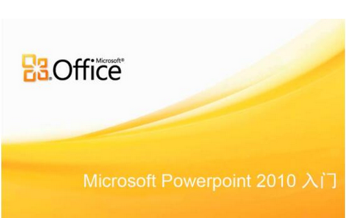 ppt2010官方完整版(powerpoint viewer 2010)