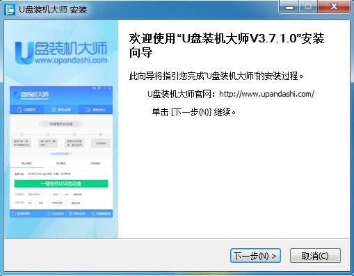 U盘装机大师U盘启动盘制作工具正式版 V3.7.1.0