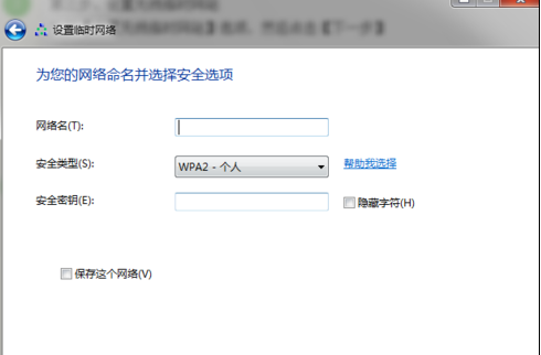 win7系统若何设置wifi热门